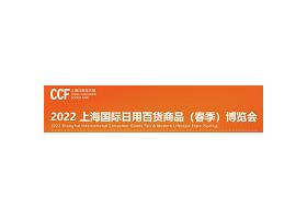 2022上海春季百货会