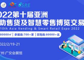 2022第十届亚洲自助售货及智慧零售博览交易会