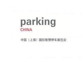 2021上海国际智慧停车展览会parkingchina