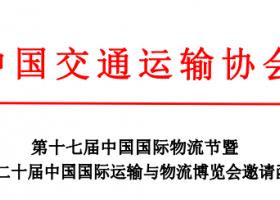 2021年第十七届中国国际物流节