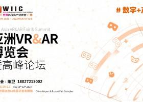 2022亚洲(广州)VR&AR博览会