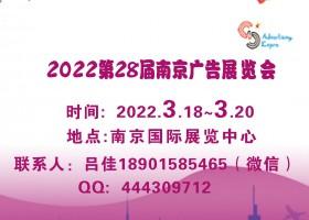 2022年第28届南京广告技术设备展览会