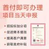 山西金鼎认证机构ISO37001反赂管理体系认证费用周期