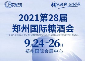 2021郑州瑞城糖酒食品交易会