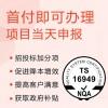 山西ISO认证TS16949汽车体系费用周期金鼎认证