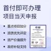 山西ISO认证知识产权管理体系认证多少钱周期金鼎