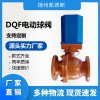 厂家源头DQF电动球阀水泥均化库充气式电动球阀多种规格