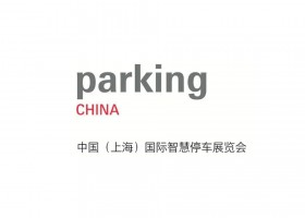 2021上海停车展