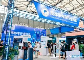 2021上海国际停车场展览大会