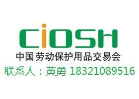 2022年中国上海劳保用品展览会