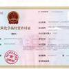 浙江舟山,舟山经济开发区,注册石油公司,代办危化证