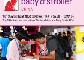 34届深圳童车及母婴用品展览会