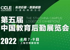 2022第五届中国教育后勤展览会