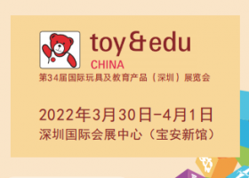2022深圳玩具展