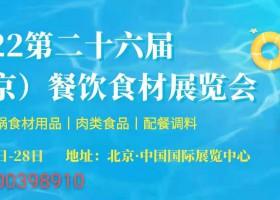 2022北京食材展展览会你参加了吗?
