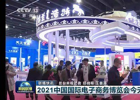 2022电子商务展