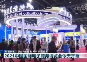 2022义乌数字贸易博览会