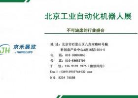 2022第十七届北京国际电子生产设备展览会