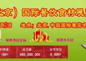 2022第十六届中国(北京)国际餐饮食材展览会