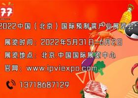 2022第十六届中国(北京)国际预制菜产业展览会