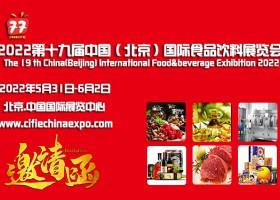 2022第十九届中国(北京)国际食品饮料展览会