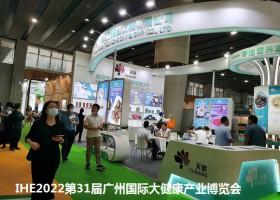 2022年第31届广州大健康展览会