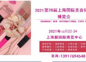 2021上海国际美容化妆品博览会